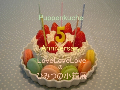 Puppenkuche 〜 5th Anniversary 『LoveLoveLove の ひみつの小箱展』
