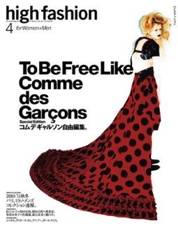ハイファッション:コムデギャルソン