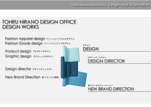 TOHRU HIRANO DESIGN OFFICE