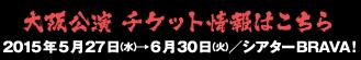 五右衛門vs轟天大阪公演