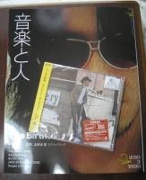ストレイト&音人2010.3