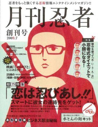 月刊忍者」創刊。 | v a l u e →...
