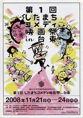 下町コメディー映画祭