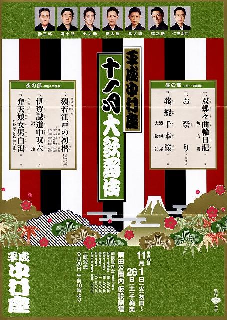 nakamuraza2011a.jpg