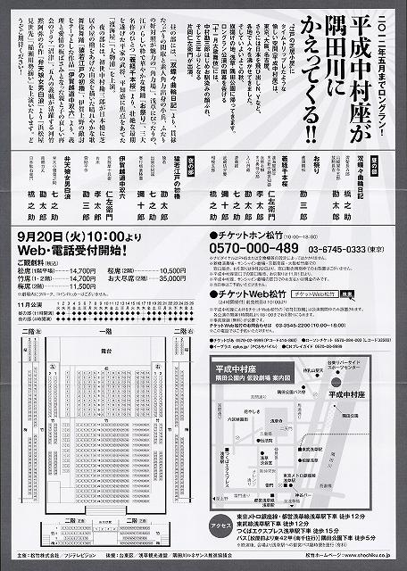 nakamuraza2011b.jpg
