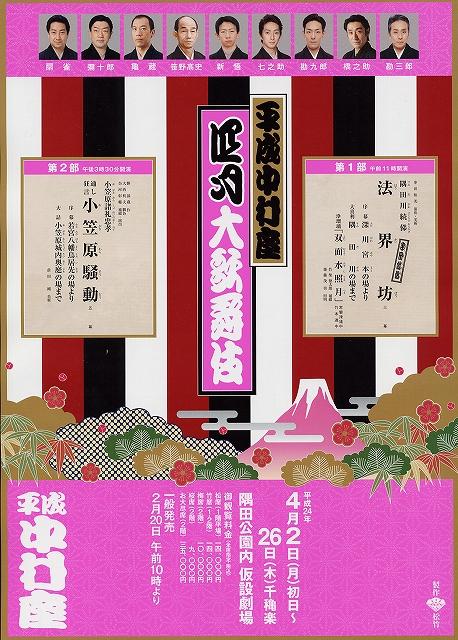 nakamuraza201204a.jpg