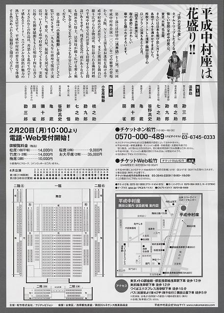 nakamuraza201204b.jpg