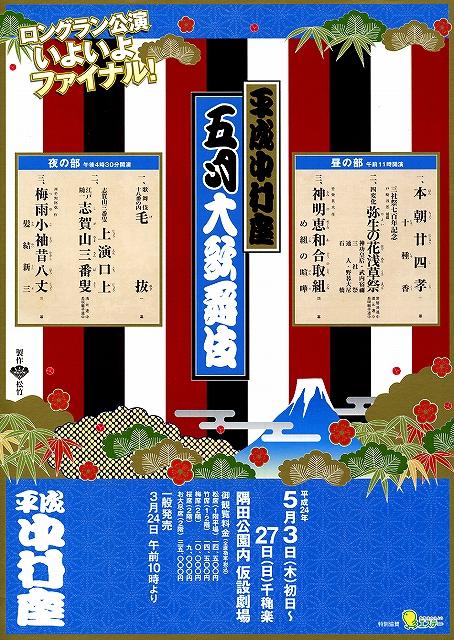 nakamuraza201205.jpg