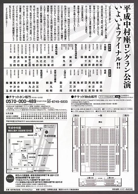 nakamuraza201205b.jpg