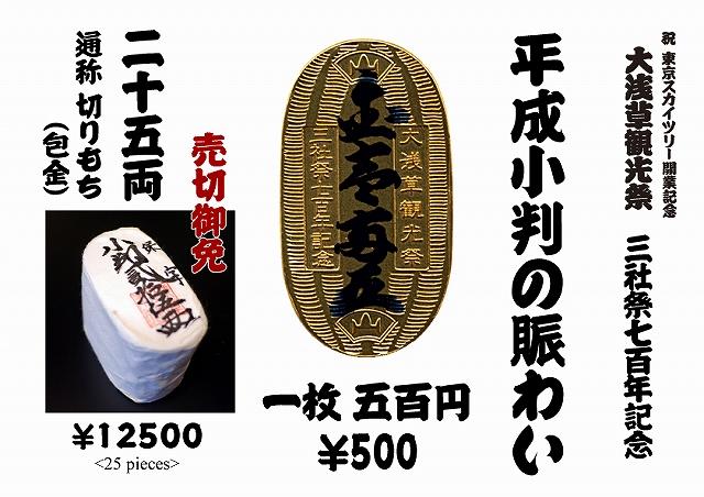 小判販促用2012.jpg