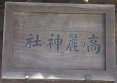高句麗神社の扁額