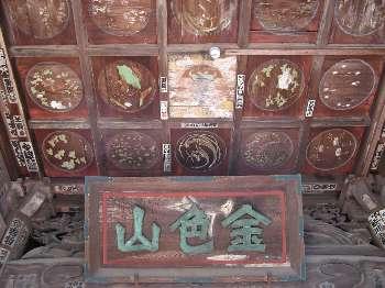 楼門の額と天井絵