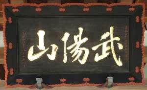 扁額(能仁寺)