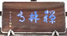 扁額(禅林寺)