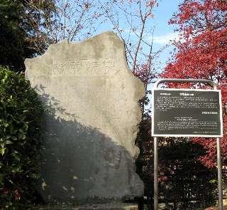 天明義挙の碑