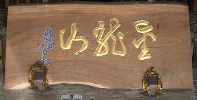 扁額(福生寺)
