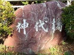 神代橋 1