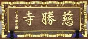 扁額(慈勝寺)