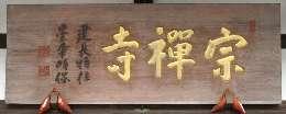 扁額(宗禅寺)