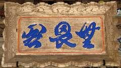 扁額(大悲願寺観音堂)