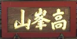 山門の扁額(天寧寺)