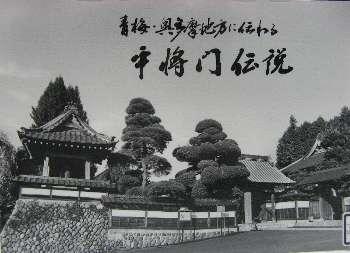 本 「平将門伝説」
