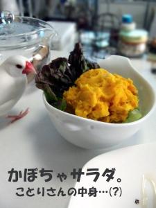 かぼちゃサラダ