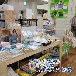 文鳥と仲間たち トリトブ部屋(東急ハンズ池袋店)