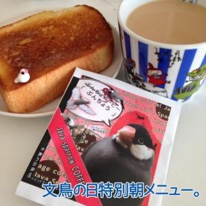 文鳥の日特別朝メニュー