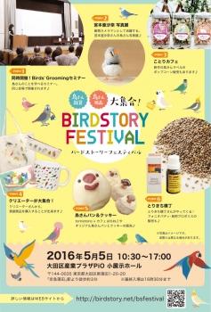 BIRDSTORYFES