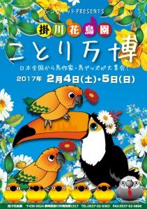ことり万博in掛川花鳥園