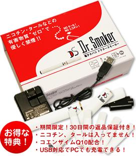 電子たばこ「Dr.Smoker」
