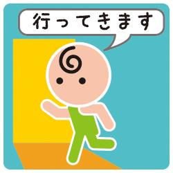 LINEスタンプ〜行ってきます〜
