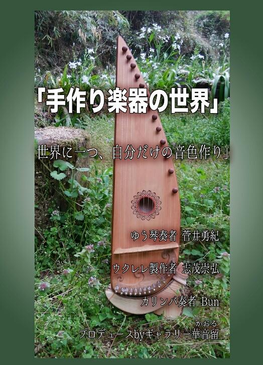 東急ハンズ渋谷店「手作り楽器の世界」
