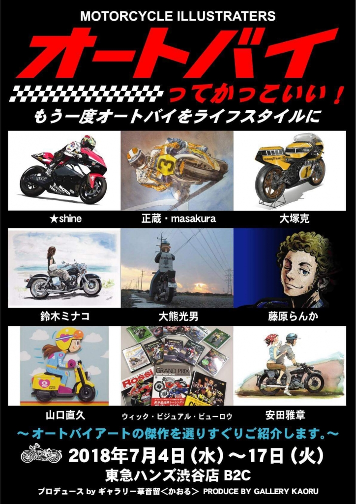 MOTORCICLE ILLUSTRATORS in 東急ハンズ渋谷店