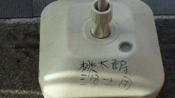 2012062716120000.jpg