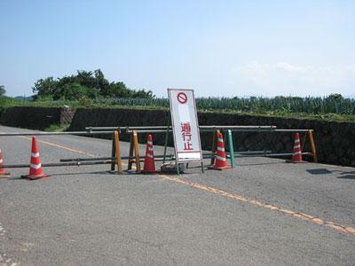 台風9号は通行止の看板を設置させました