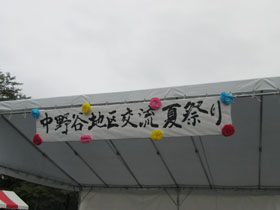 中野谷祭り1.JPG