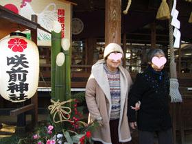 咲前初詣3.JPG