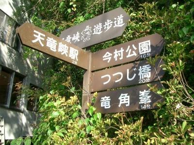 天竜峡の散策道