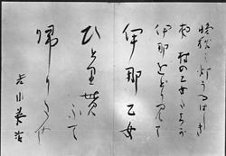 吉川英治さんが宿泊された際に詠んだ俳句「伊那乙女」(昭和27年11月)