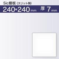 240x240x7drawing.jpg