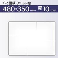 480x350x10drawing.jpg