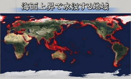 地球 温暖 化 海面 上昇