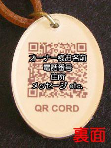 ドッグタグ裏QRコード