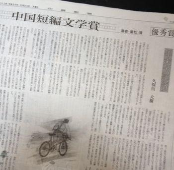 中国短編文学賞