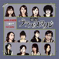 アニジャズ 1st note/東京ブラススタイル