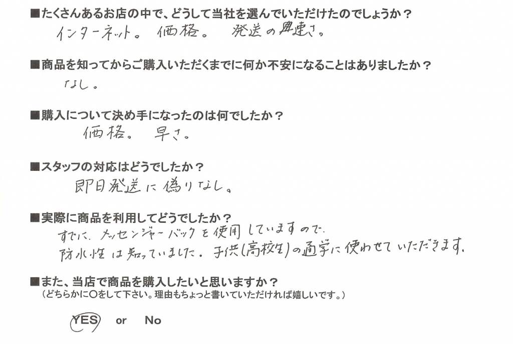 ORT久保田B