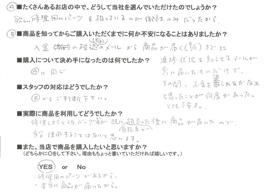 ORT池田B