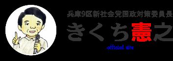 きくち憲之公式サイト
